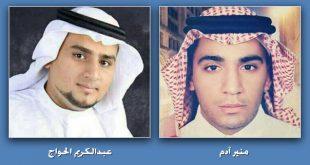 منير آل آدم و عبدالكريم الحواج